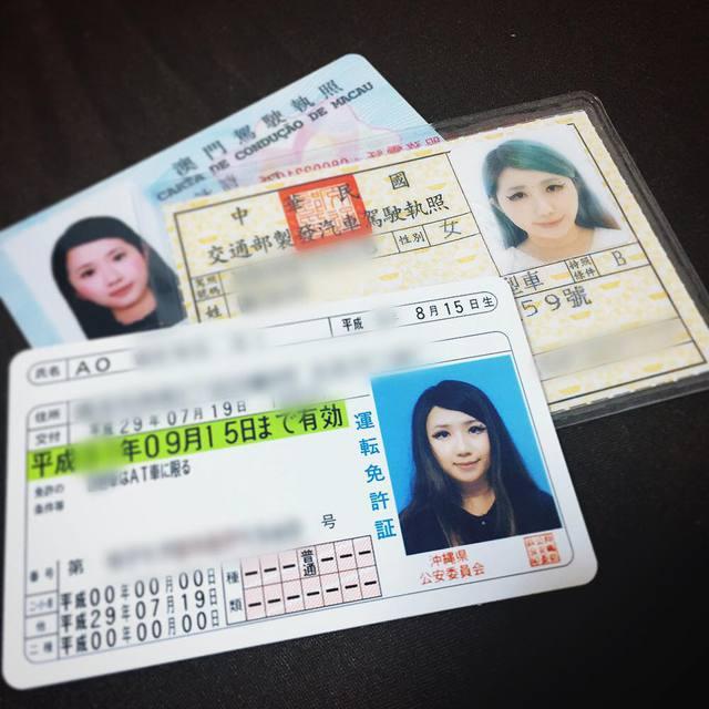 【換日本駕照手續及流程整理】在沖繩用臺灣駕照換取日本駕照到底要準備些什麼資料文件和有什麼流程呢?