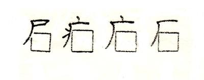 沖縄県 俊峰書道教室 ♪: 部首名『~たれ』は,こうすれば覚えられる!!