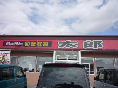 ブログへの道セカンド:回転壽司太郎
