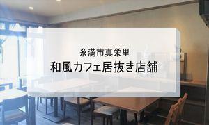 【新著/居抜き】ゆったり雰囲気の「和風カフェ」居抜き店舗 ...