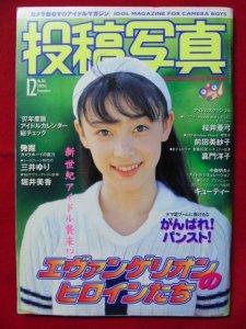 投稿寫真 1996年12月 No.146(平成8年) - 古本買取.出張買取&販売 名古屋市の古本屋 萬月書店