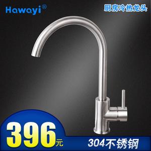 stainless steel kitchen faucets pre assembled cabinets hawayi 304不锈钢厨房龙头水槽龙头360度旋转龙头厨房水龙头 奥凯卫浴