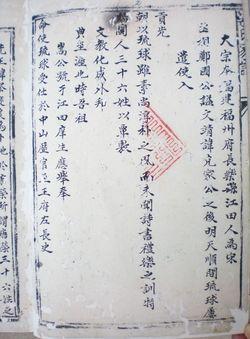 久米梁氏呉江會:琉球久米村の文化と風俗