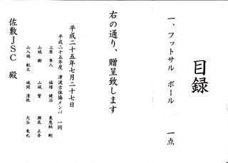 2013年07月:がんばれ佐敷JSC