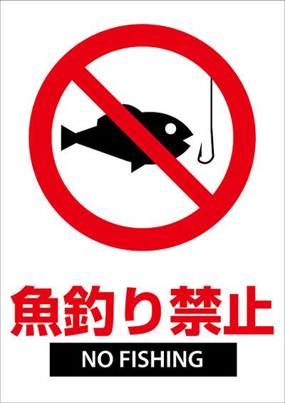 「釣り禁止」の画像検索結果