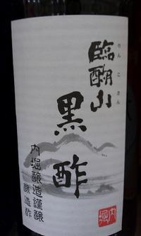調味料(酢)