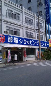 那覇ショッピングセンター