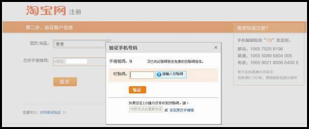 淘寶教學:臺灣香港澳如何在大陸淘寶網怎麼購物付款 及支付寶儲值 @ Lily :: 痞客邦