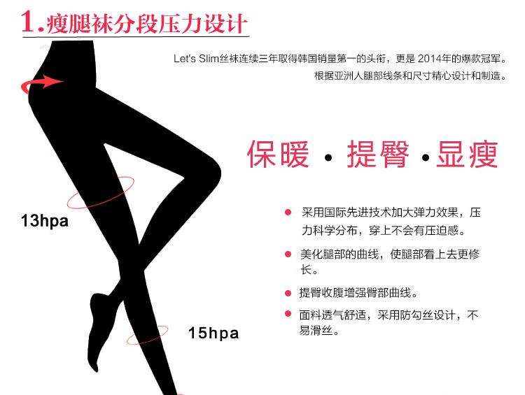 韓國正品lets slim瘦腿襪怎么辨別真假?_日用品欄目_機電之家網