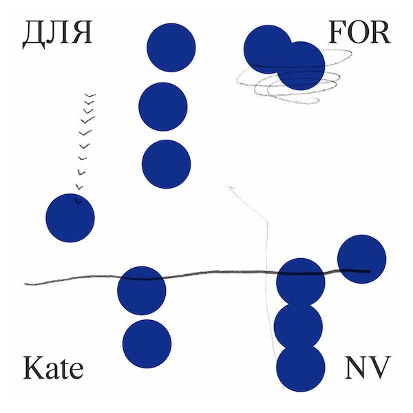 KATE NV / для FOR (LP+DL)