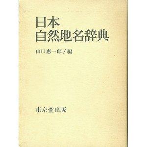日本自然地名辭典 - 古本買取大阪 | 古本買取のモズブックス