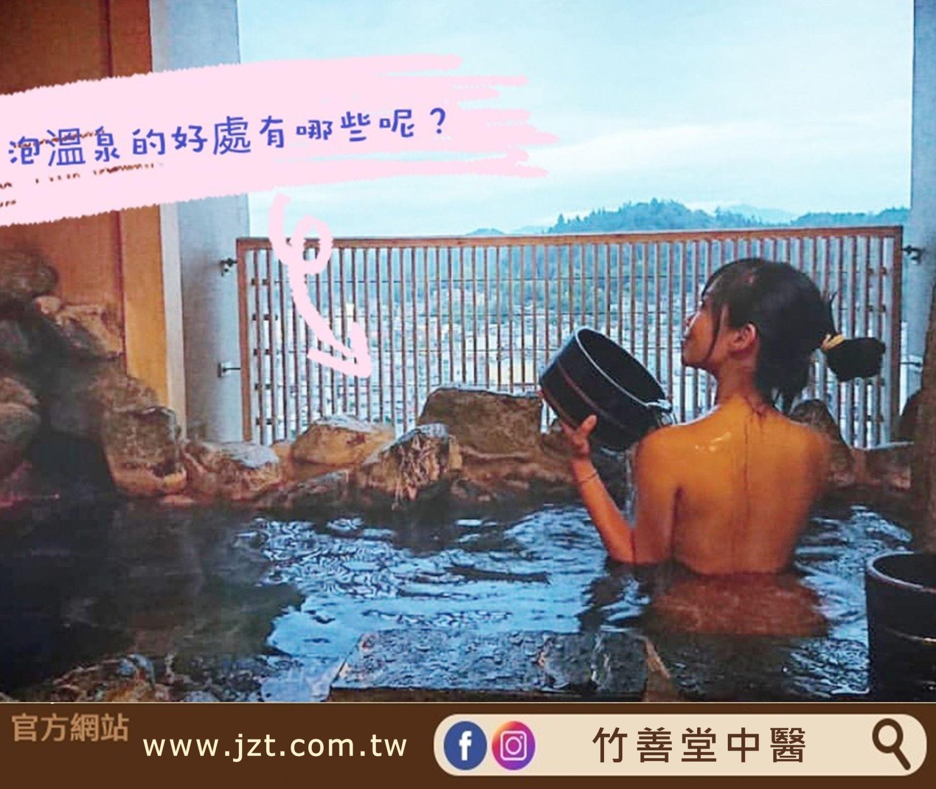 竹善堂中醫『泡溫泉』的好處有哪些