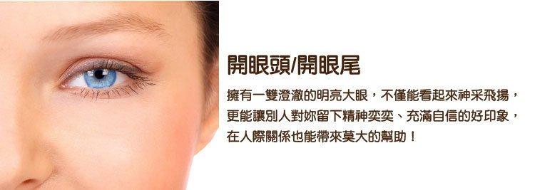 療程介紹|眼尾手術