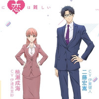 Tada Never Falls In Love Wallpaper Crunchyroll Two Protagonists Show Their Anime Style In