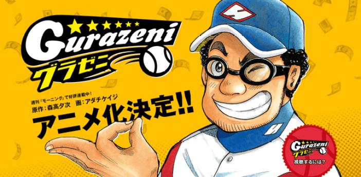 Kết quả hình ảnh cho Gurazeni Baseball