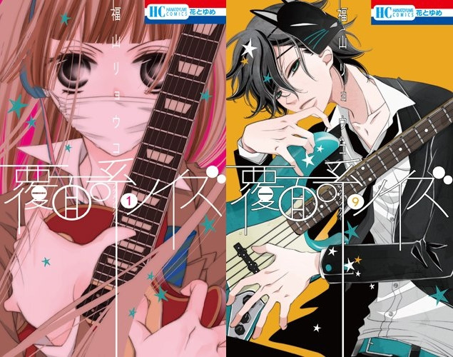 Full Hd Girl And Boy Love Wallpaper Crunchyroll Ryoko Fukuyama S Quot Fukumenkei Noise Quot Shoujo
