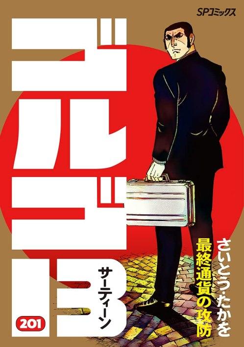 Golgo 13 Manga Breaks Guinness World Record for Most Volumes
