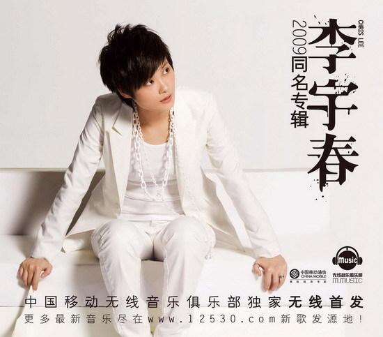 li yuchun 2009 album