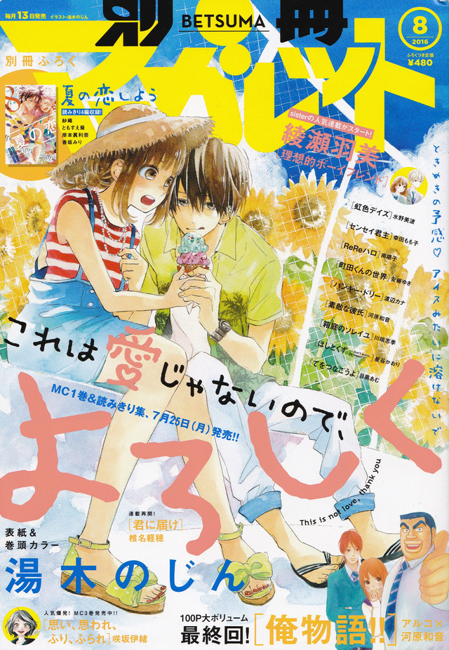 Special 100 Page Chapter Concludes My Love Story Manga Littleanimeblog Com