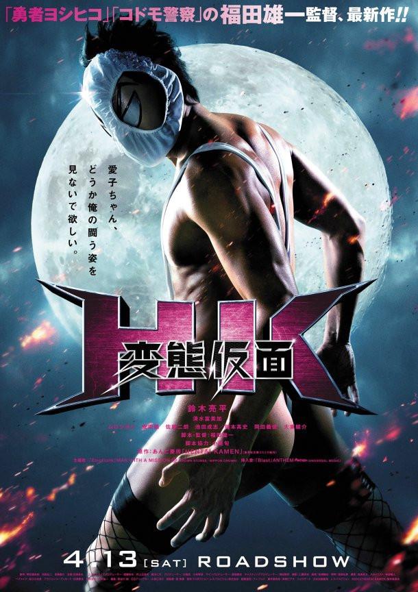 Live-action Hentai Kamen Film Trailer at film Thing-9063