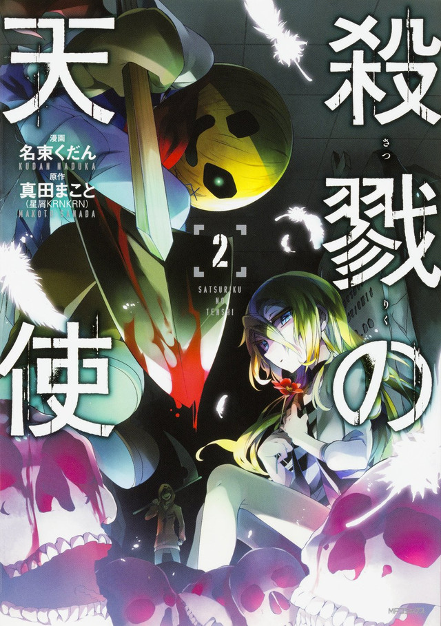 Crunchyroll TV Anime To Adapt Angels Of Death