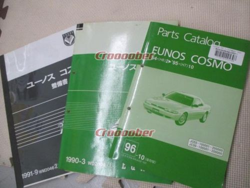 small resolution of eunos cosmo genuine parts list electrical wiring diagram additional maintenance volume set