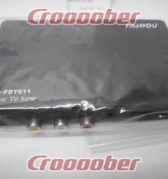 kaiho kh fdt011 cheap one seg digital tuner antenna rod type 12v 24v cigar power supply [ 1280 x 960 Pixel ]