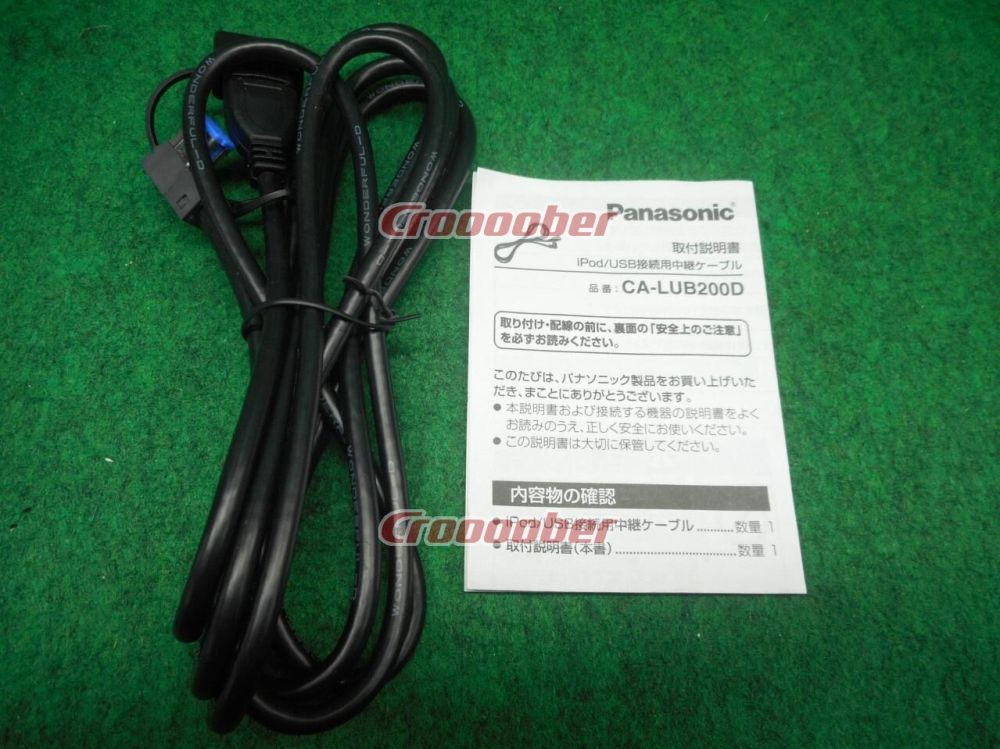medium resolution of panasonic ca lub200d ipod usb connection for relay cable