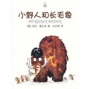 小野人和長毛象(夏洛書屋 精選版) (豆瓣)