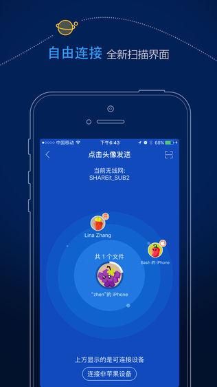 茄子快傳iPhone版免費下載_茄子快傳app的ios最新版3.1.18下載-多特蘋果應用下載
