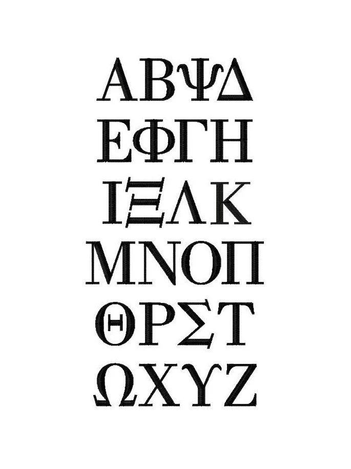 Greek Letters Upper Case Machine Embroidery Font 6 Sizes: