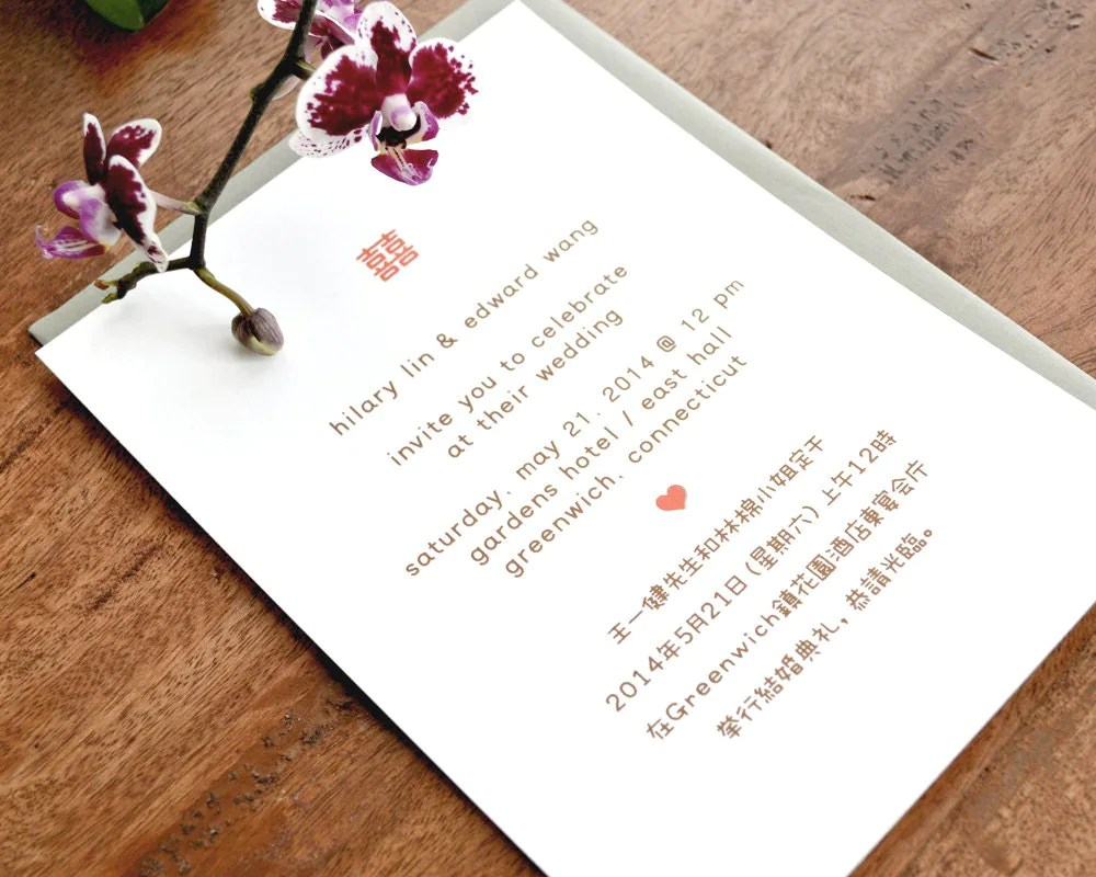 Wedding Invitation Wording English: Double Happiness English & Chinese Bilingual Wedding