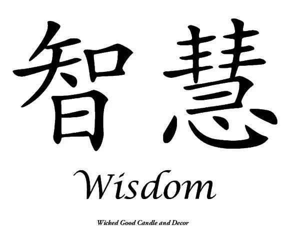 Items similar to Vinyl Sign  Chinese Symbol  Wisdom on Etsy