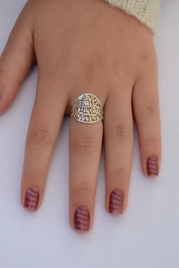 Shema Israel Ring Silver Full Sentencering