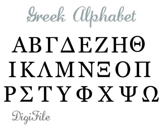 Greek Alphabet SVG DXF EPS for Cricut Design Space