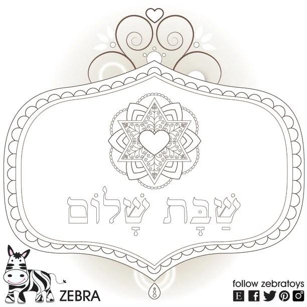 Shabbat Shalom-Jewish prayer-Coloring page-Kids Printable