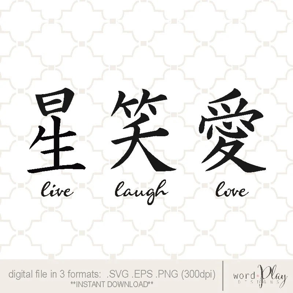 Kanji Symbols Live Laugh Love