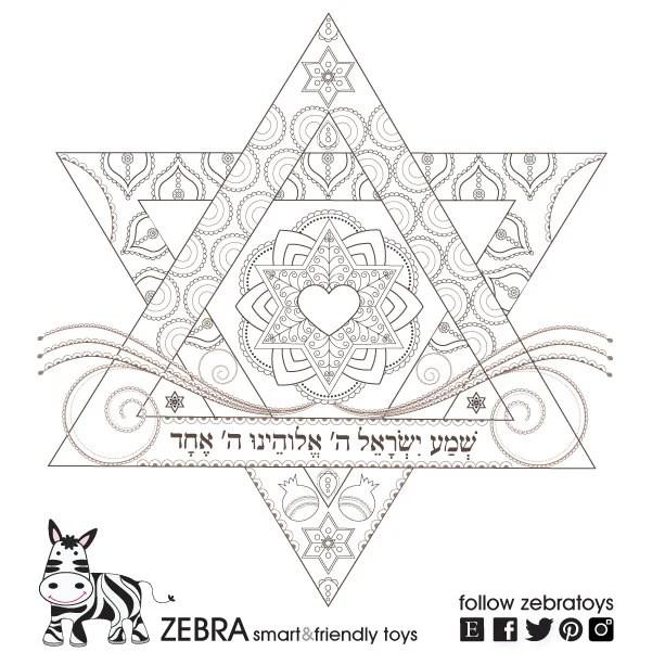 Boho Chic Coloring page-Jewish Star prayer-Healing Faith
