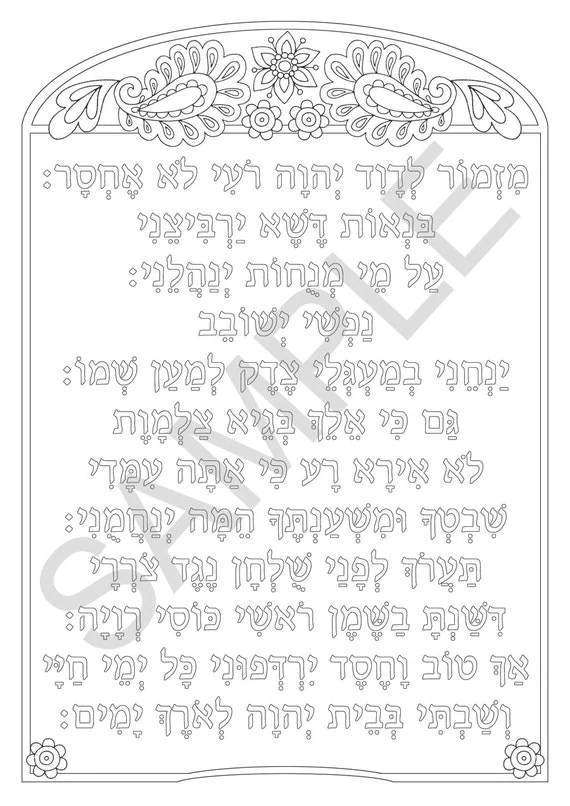 Coloring ornamented chart of Psalms 23 The LORD is my