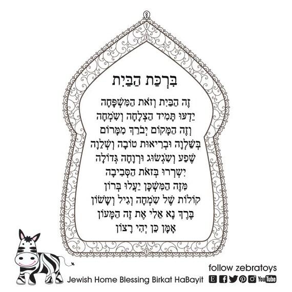 Birkat HaBayit Prayer-Jewish Home Blessing Print-Hebrew