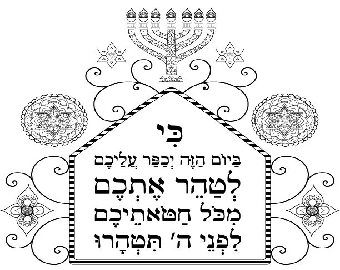 HALELUYA Jewish Soul Art by zebratoys on Etsy