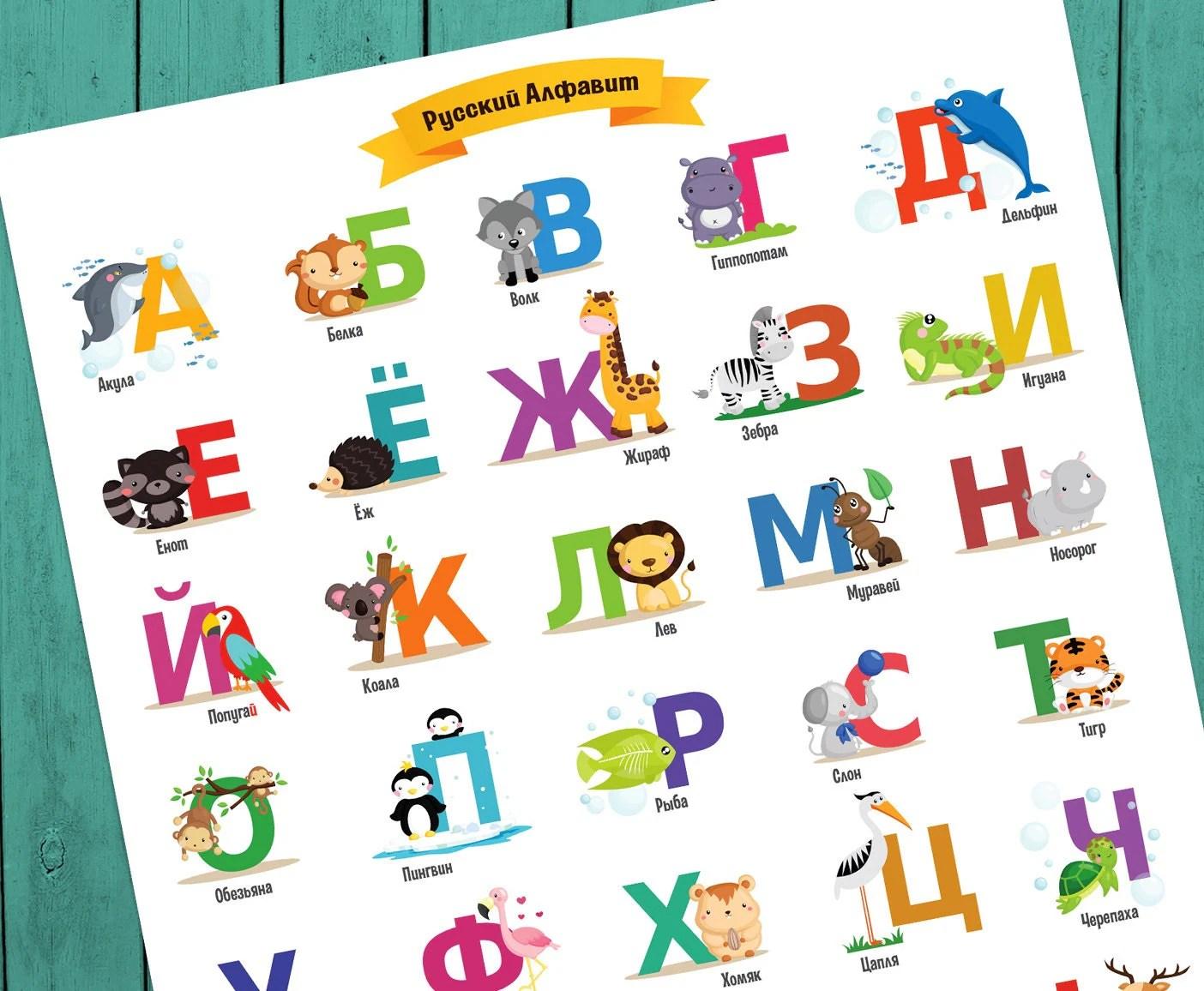 Poster Alphabet russe avec des animaux Alphabet cyrillique