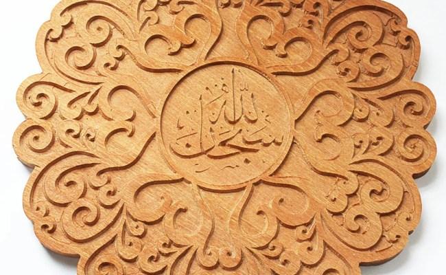 Items Similar To Islamic Wall Art Islamic Art With