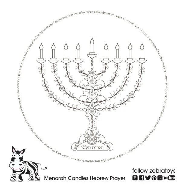 Menorah Printable-Hanukkah Hebrew Prayer-Hanukiah-Canukkah
