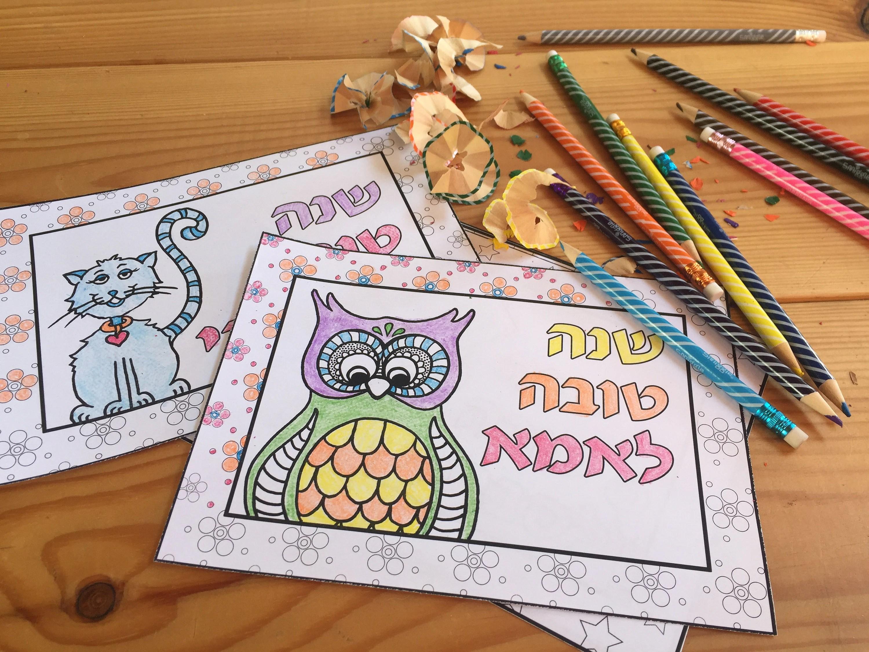 Printable Shana Tova Card Kids Coloring Card Kids Rosh
