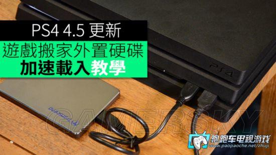 PS4外接硬盤與游戲轉移動硬盤圖文教程_-游民星空 GamerSky.com