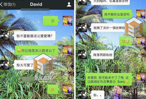 【最新最勁爆!】陶喆被曝出軌李威前任 微信曝光聊天尺度大開(圖)