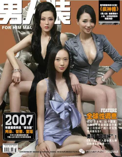 那些上過《男人裝》的女明星,怡情養性!_娛樂_騰訊網