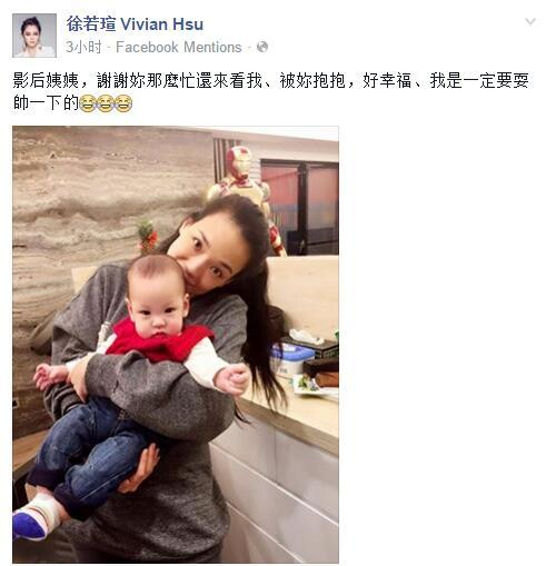 舒淇素顏抱徐若瑄兒子出鏡 被讚「好清新」(組圖)