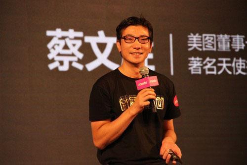 """蔡文勝卸任4399董事長 回應""""騙股""""傳聞_游戲_騰訊網"""